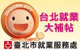 Hỗ trợ việc làm Đài  Bắc